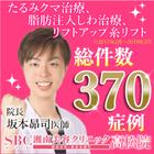 湘南美容クリニック高松院【美容外科・美容皮膚科】