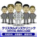 クリスタルメンズクリニック 仙台院の店舗画像