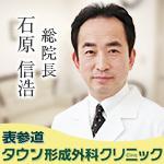 表参道タウン形成外科クリニックの店舗画像