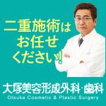 大塚美容形成外科金沢院の店舗画像
