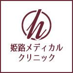 姫路メディカルクリニックの店舗画像