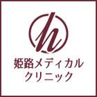 姫路メディカルクリニック