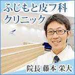 ふじもと皮フ科クリニックの店舗画像