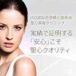 聖心美容クリニック札幌院の店舗画像
