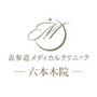 表参道メディカルクリニック六本木院 (メディカルブロー六本木院)