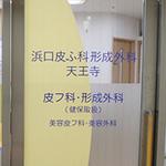 浜口皮ふ科形成外科天王寺の店舗画像