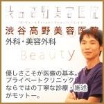 渋谷高野美容医院