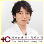 東京皮膚科・形成外科(銀座いけだクリニック)の店舗画像