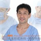 池本形成外科・美容外科