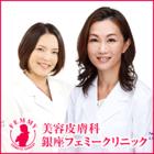 銀座フェミークリニック/美容皮膚科