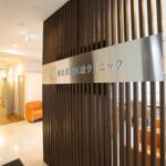 東京美容医療クリニックの店舗画像