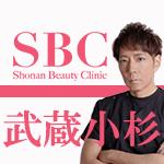 湘南美容クリニック 武蔵小杉院の店舗画像