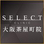 SELECT CLINIC(セレクトクリニック) 大阪茶屋町院