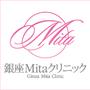 銀座Mitaクリニック