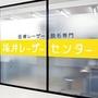 大名町スキンクリニック福井レーザーセンター