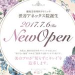 湘南美容クリニック渋谷アネックス院【女性専用】の店舗画像