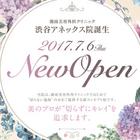 湘南美容クリニック 渋谷アネックス院【女性専用】