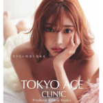 TOKYO ACE CLINIC (東京エースクリニック)