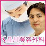 品川美容外科 渋谷院の店舗画像