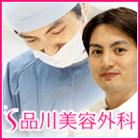 品川美容外科 渋谷院