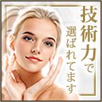 共立美容外科 大阪本院(心斎橋)の店舗画像