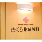 札幌駅前さくら形成外科の店舗画像