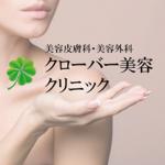 クローバー美容クリニック梅田院の店舗画像