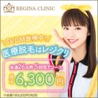 レジーナクリニック梅田院【医療脱毛専門クリニック】