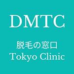 脱毛の窓口Tokyo Clinic 銀座院