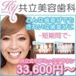 共立美容歯科 新宿本院の店舗画像