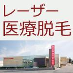 ゆり形成 内科 整形 おおの (揖斐郡大野町)の店舗画像