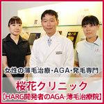 桜花クリニック HARG開発者のAGA・薄毛治療院の店舗画像