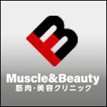 筋肉・美容クリニック