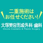 大塚美容形成外科 大宮院の店舗画像