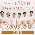 マリアクリニック 豊田院の店舗画像