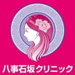 八事石坂クリニック八事院(美容皮膚科)の店舗画像