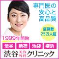 渋谷美容外科クリニック 渋谷院の店舗画像