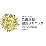 名古屋駅健診クリニックの店舗画像
