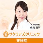 サクラアズクリニック天神【ドクタースタッフ全員女性】の店舗画像