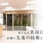 加藤乳腺クリニック 京都院