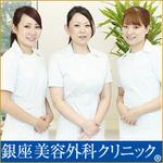 銀座美容外科クリニック 銀座院の店舗画像