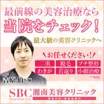 湘南美容クリニック新宿南口院【夜8時まで診療】の店舗画像
