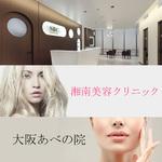 湘南美容クリニック大阪あべの院の店舗画像