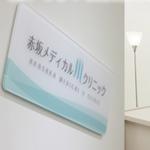 赤坂メディカルMクリニックの店舗画像