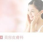 黒沢病院附属 ヘルスパーククリニック 美容皮膚科の店舗画像