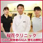桜花クリニック HARG開発者のAGA・薄毛治療院