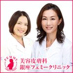 銀座フェミークリニック/美容皮膚科の店舗画像