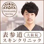 表参道スキンクリニック 大阪院の店舗画像