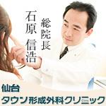 仙台タウン形成外科クリニックの店舗画像