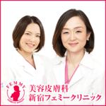 新宿フェミークリニック/美容皮膚科の店舗画像